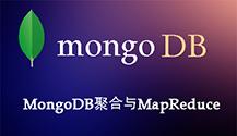 MongoDB聚合