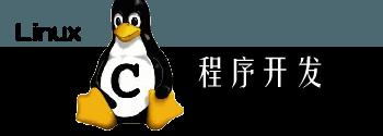 Linux C 一步到位