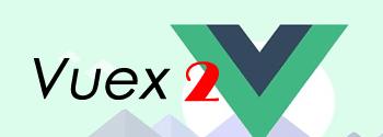 Vuex 2入门与提高