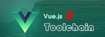 Vue.js 2 工程化实践
