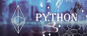 Python以太坊开发详解