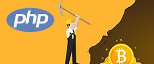 PHP比特币开发详解